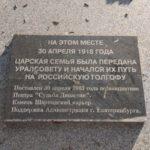 Надпись на памятном кресте