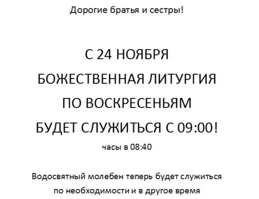 С 24 НОЯБРЯ ЛИТУРГИЯ ВСЕГДА БУДЕТ СЛУЖИТЬСЯ С 09:00
