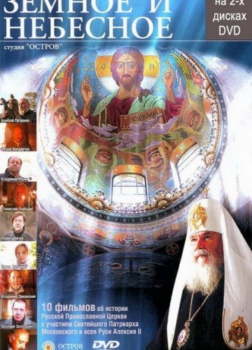 04.12.2019 Молодёжный клуб. Вечер памяти Святейшего Патриарха Алексия II