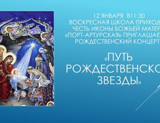 12 января 2020 года в 11:30 - РОЖДЕСТВЕНСКИЙ КОНЦЕРТ